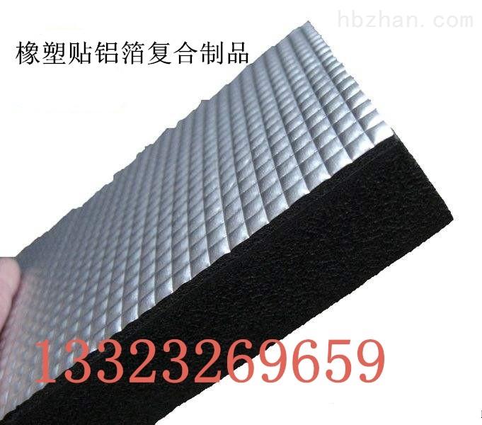 10、20、30mm厚铝箔橡塑保温板厂家带锡箔保温吸音棉生产商