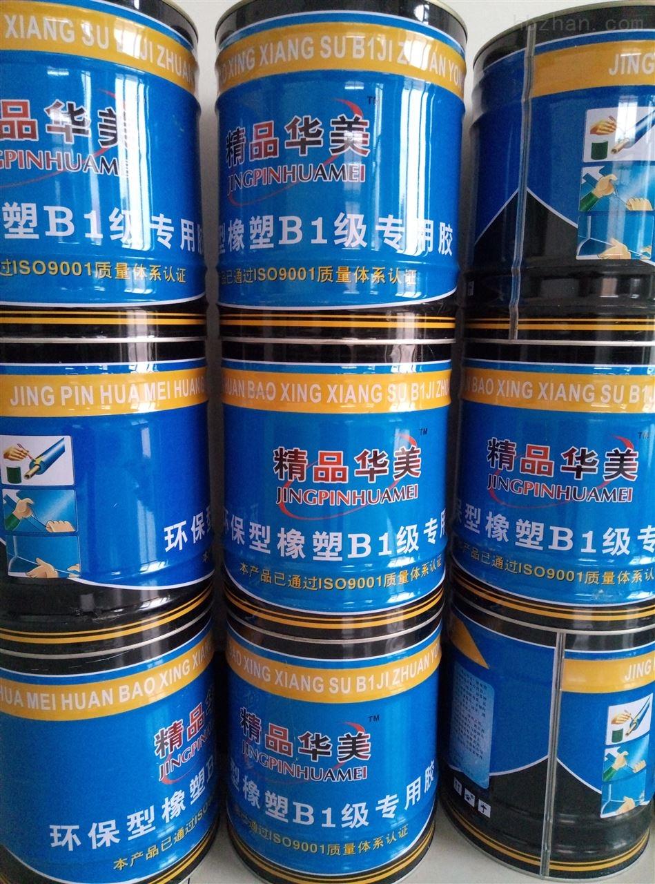 华美牌橡塑保温胶水环保无异味橡塑胶水