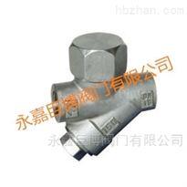 CS19H热动力式蒸汽疏水阀/瓯北供应
