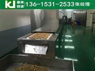 KL40s休闲食品坚果烘烤熟化设备 康来微波设备