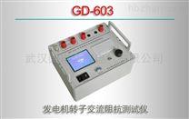 GD-603 發電機轉子交流阻抗測試儀