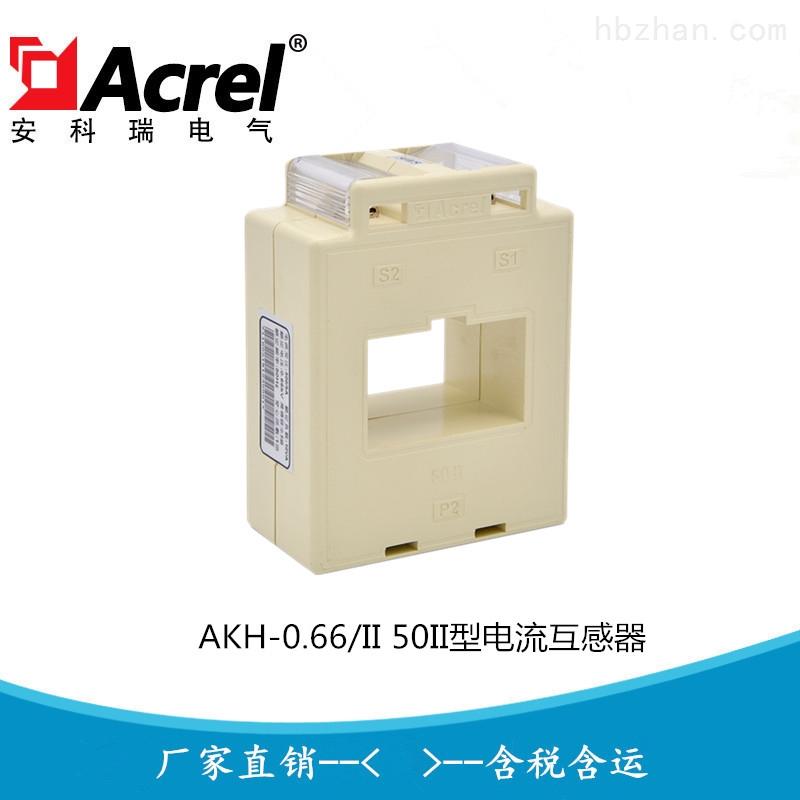 AKH-0.66 50II 电气仪表配套用电流互感器