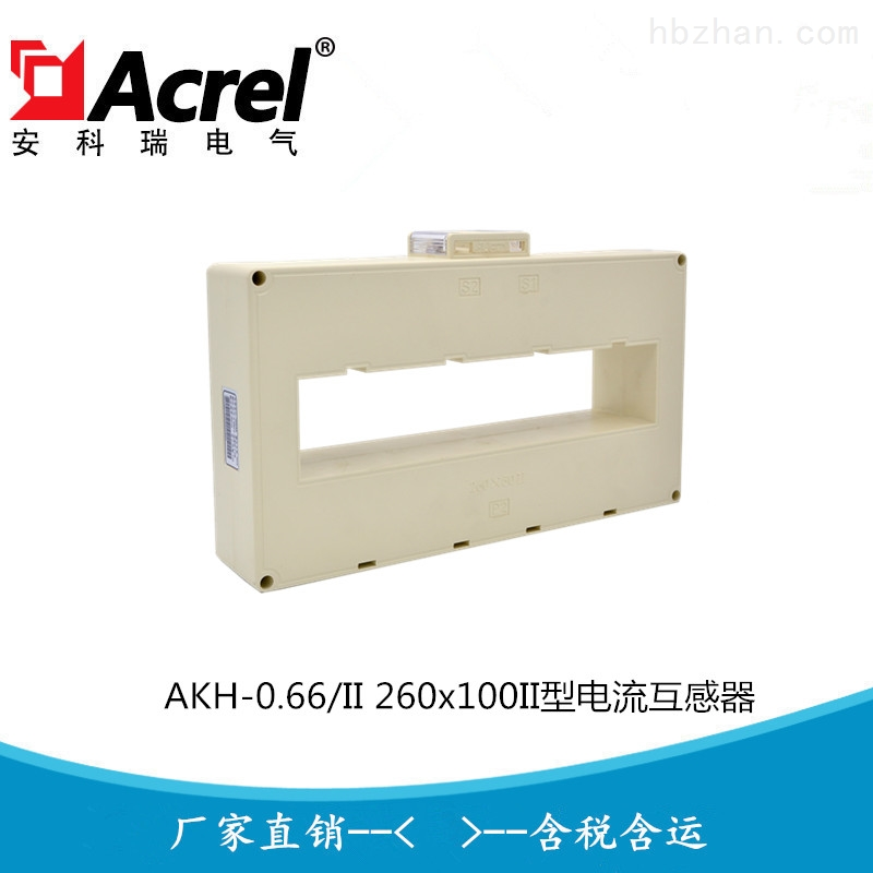 安科瑞大电流测量型电流互感器AKH-0.66II