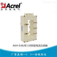 安科瑞电流互感器AKH-0.66III 130III