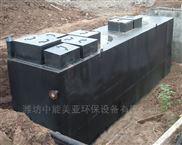 通用地埋式屠宰污水处理设备