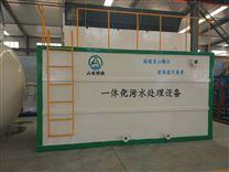 福建一体化养殖污水处理设备