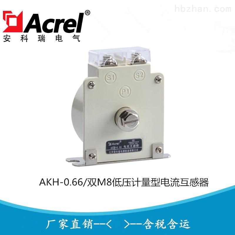 低压计量型直接式电流互感器AKH-0.66/双M8