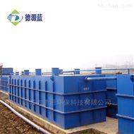 一体化生活污水处理设备 德源环保
