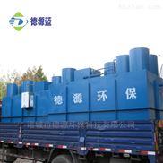WSZ-城市生活污水处理设备 地埋式污水装置
