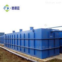 小型衛生院污水處理設備