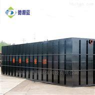 销售工业园区污水处理设备