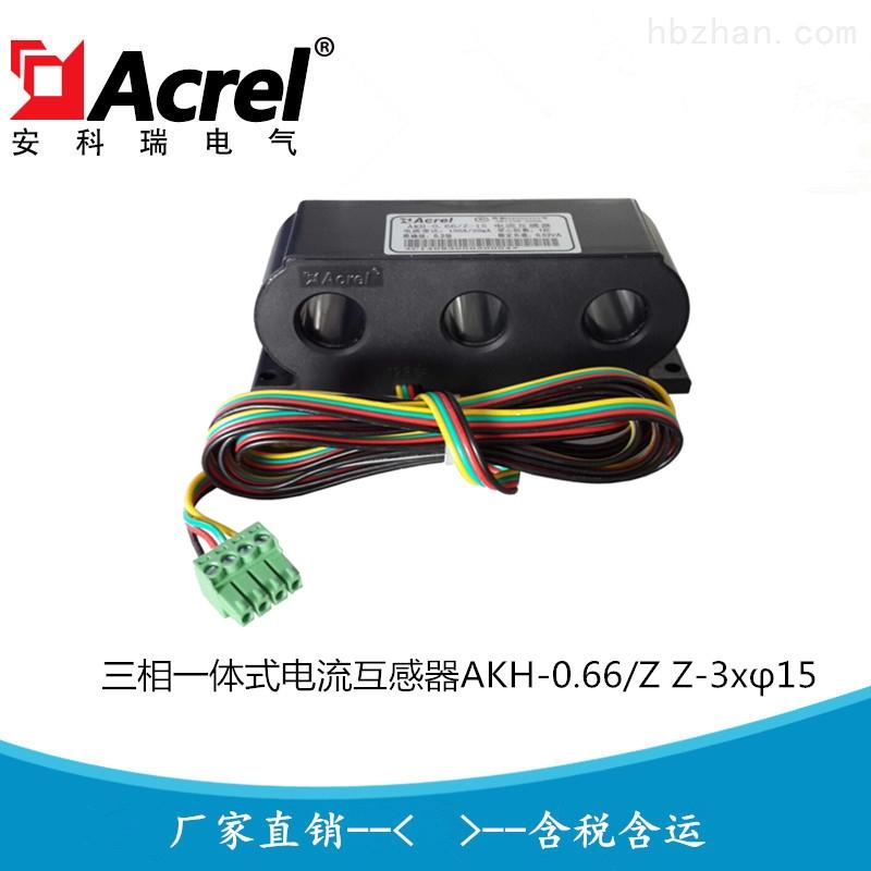 安科瑞三相体式电流互感器AKH-0.66Z