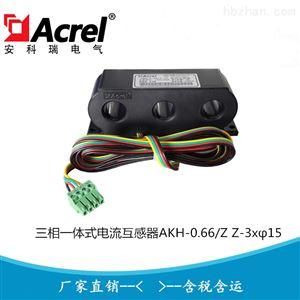 AKH-0.66Z 3xφ15安科瑞三相体式电流互感器AKH-0.66Z