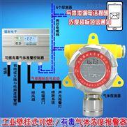 化工廠廠房氟化氫報警器,毒性氣體報警器與專用聲光報警器怎麼連接