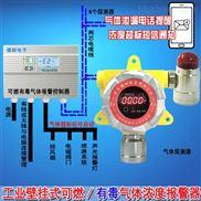 壁挂式酒精泄漏报警器,可燃性气体探测器的传感器朝下安装