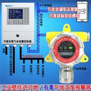 防爆型氯甲烷气体报警器,可燃气体泄漏报警器的检测范围是多少