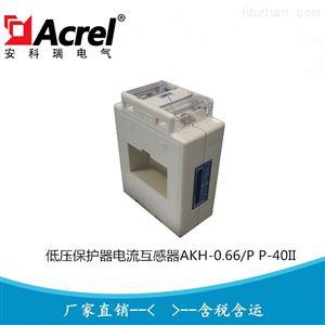 安科瑞低压保护型电流互感器AKH-0.66P 40II