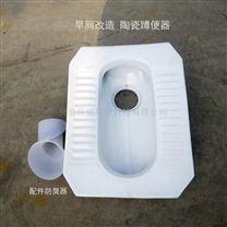 旱厕改造陶瓷蹲便器