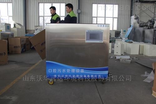 济南口腔污水处理设备