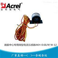 数据中心用微型电流互感器AKH-0.66/W W-12