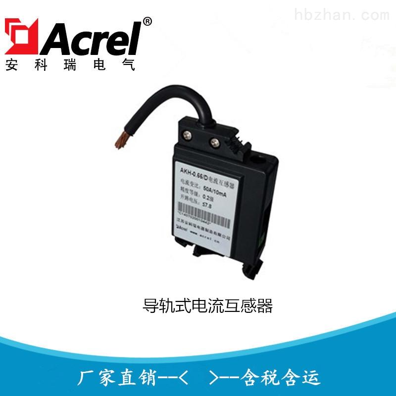 导轨式电流互感器AKH-0.66/EMS 50A/10mA