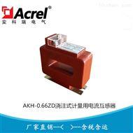 AKH-0.66/ZD ZD3安科瑞防窃电型电流互感器
