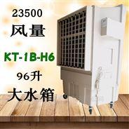 移动冷风机 蒸发式环保空调 车间降温制冷