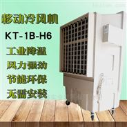 广东移动环保空调 工业水蒸发空调机