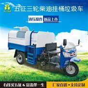 五征三轮车-五征三轮柴油全自动摩托自卸挂桶式垃圾车