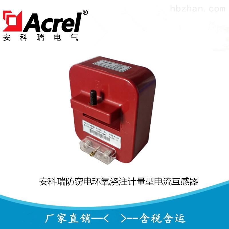 直销低压计量电流互感器AKH-0.66/J J-60II