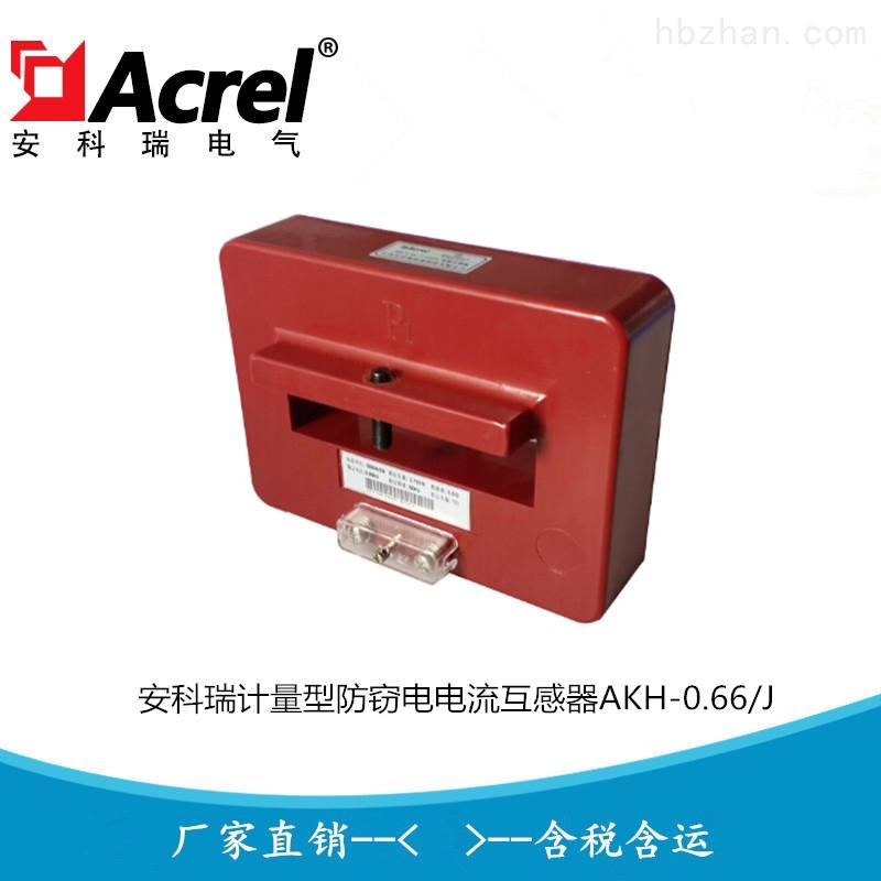 高精度计量型电流互感器AKH-0.66/J J-120II