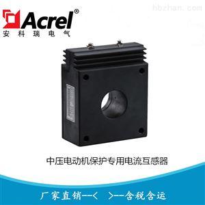 煤矿电动机用电流互感器AKH-3.3/P-φ35 350