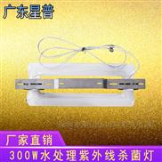 廣東星普水處理紫外殺菌燈使用壽命有多長