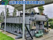 屠宰污水处理设备生产基地