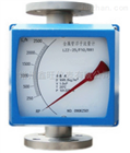 LZD-150远传金属管浮子流量计