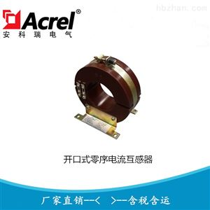 安科瑞序电流互感器AKH-L-φ100