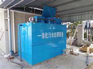 小型豆制品厂污水处理设备