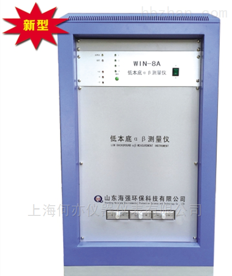 WIN-8A型低本底αβ测量仪