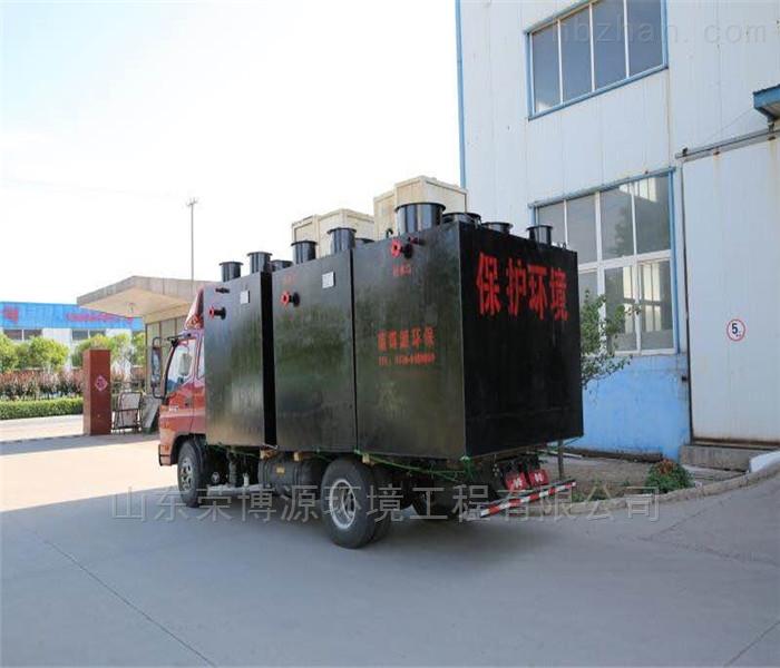 山东荣博源推出新款小型生活污水处理设备
