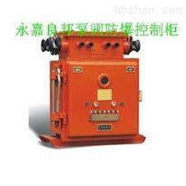 QJZ-250永嘉良邦矿用隔爆低压控制柜