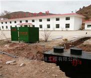 农村城市小区学校生活污水处理成套设备价格