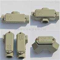 BHC防爆穿线盒BHC铝合金防爆穿线盒 直通三通四通元宝