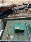 吉安采购地埋一体化污水处理设备售后服务好