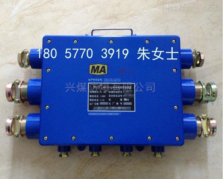 JHH-10(A)10通50对本安电路用接线盒 主要参数: 规格:JHH-1/60-20S (A十通)A1 C3 D2 名称:矿用本安电路用分线盒 技术参数:工作电压≤60V、工作电流≤1A、接触电阻≤0.01Ω 适用范围:适用煤矿井下瓦斯和煤尘爆炸的环境,作为电气设备之间,连接本质安全型电路的电缆接线、分线之用 接线用途:该产品只能适用于本安电路连接:允许电缆直径从小至大排列:Φ12mm;Φ26.