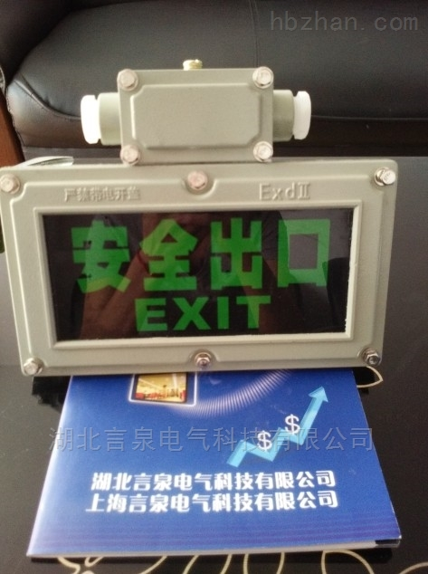 防爆安全出口标志灯LED疏散指示灯