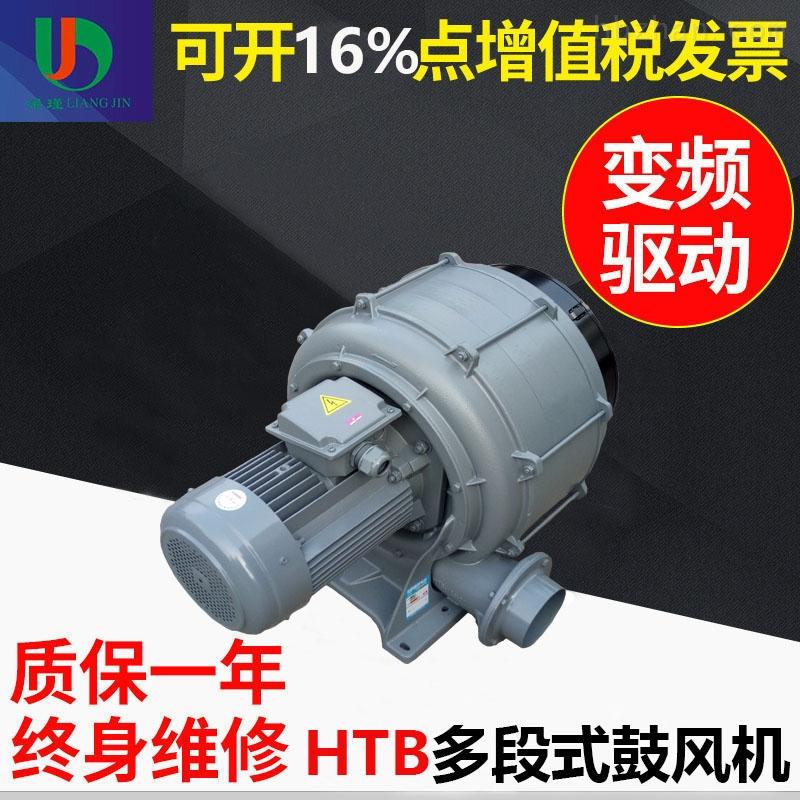 原装全风HTB多段透浦式鼓风机