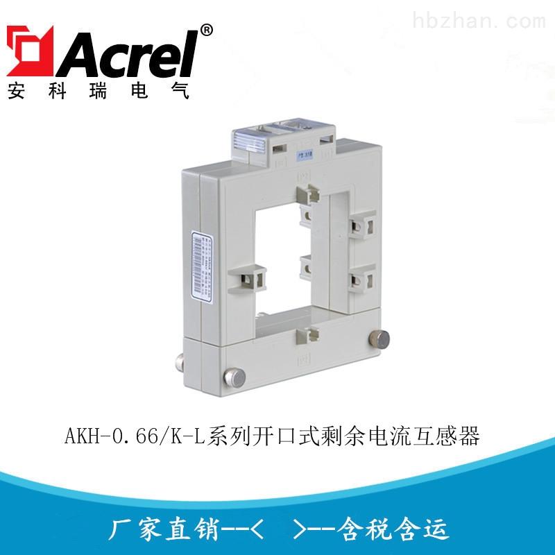 开口式低压剩余电流互感器AKH-0.66/K-L
