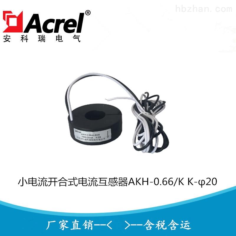 小电流开口式电流互感器AKH-0.66/K K-φ20