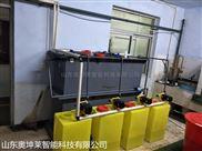 AKLSYS-宣城市有機實驗室汙水綜合處理裝置結構原理