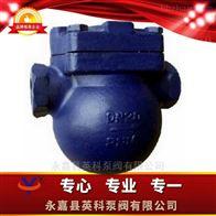CS41H型杠杆浮球式蒸汽疏水阀